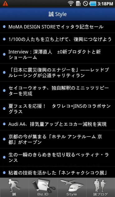 Biz誠 for Android:オフタイム情報を紹介する「誠 Style」の記事も提供