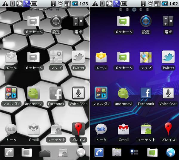 GO ランチャー EX (Go Launcher EX):Silver Honeycomb(左)honeycomb theme(右