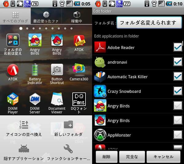 GO ランチャー EX (Go Launcher EX):アプリ一覧画面「すべてのプログラム」