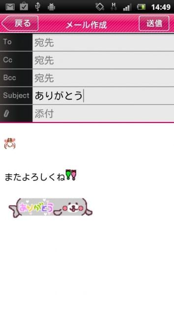 DECO CUTE:メール送信画面
