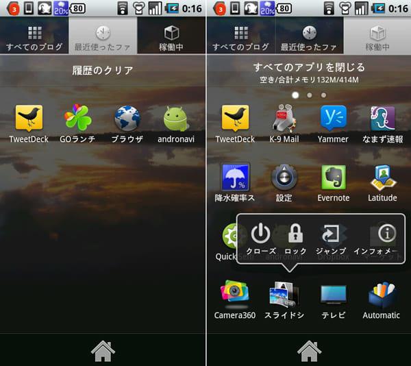 GO ランチャー EX (Go Launcher EX):アプリ一覧画面「最近使ったファイル」(左)「稼働中」(右)