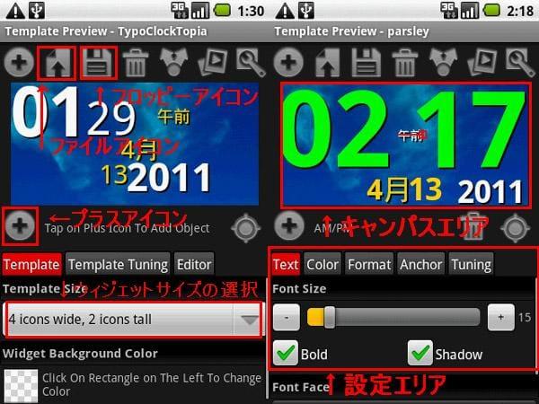 Make Your Clock Widget Beta:時計作成画面
