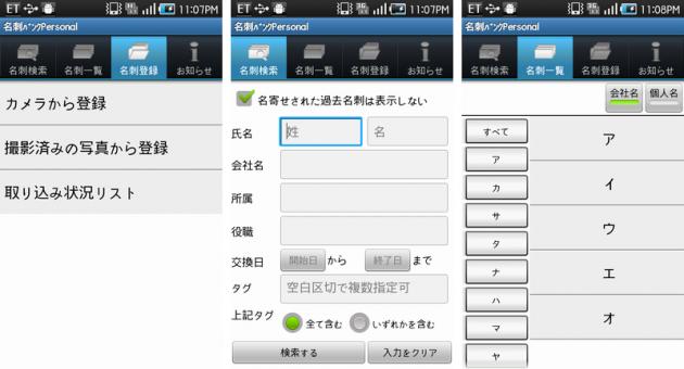 名刺バンクPersonal:取込画面(左)検索画面(中央)一覧画面(右)