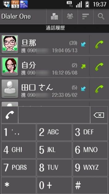 Dialer One:メイン画面