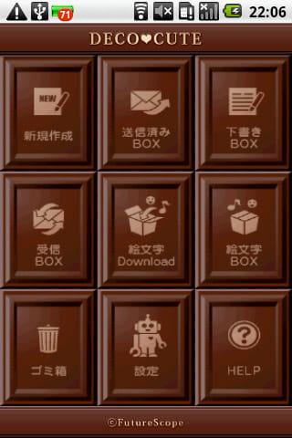 DECO CUTE:チョコレートテーマ使用画面