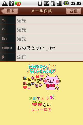 DECO CUTE:お祝いのメール作成画面