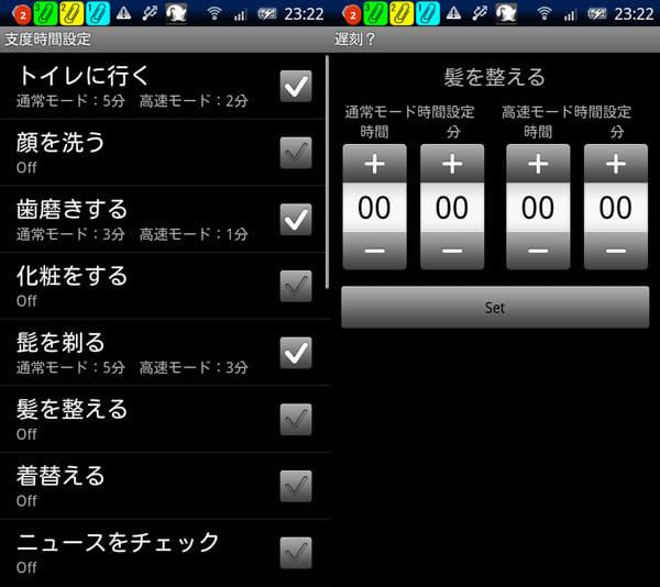 遅刻?:支度時間設定画面