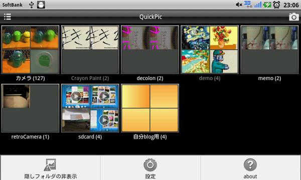 QuickPic:隠しフォルダ設定画面