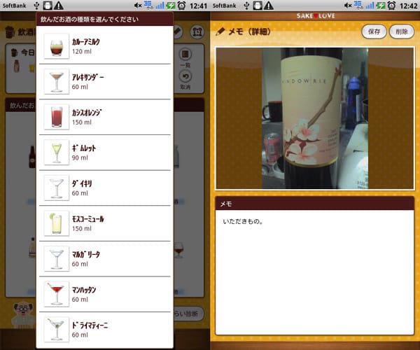 SAKE LOVE - さけらぶ - :お酒選択画面(左)メモ画面(右)