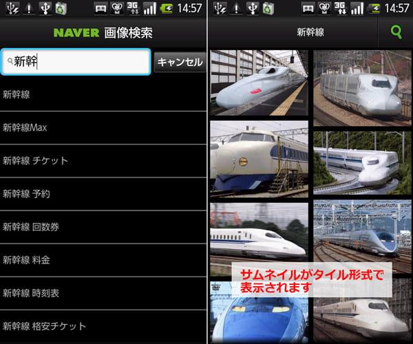 NAVER画像検索App:キーワード入力画面(左)検索結果画面(右)