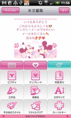 ディズニーメール (Disney Mobile)