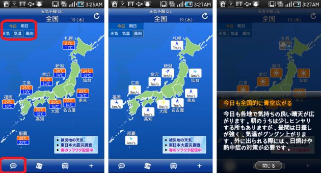 ウェザーニュースタッチ:天気情報は「天気」「気温」「風向」の3種類を切り替えてチェック