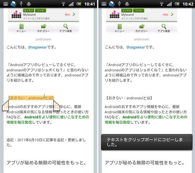 CopiPe - コピペツール 日本語版:定型文にしたい文章を選択し、まずはクリップボードにコピー