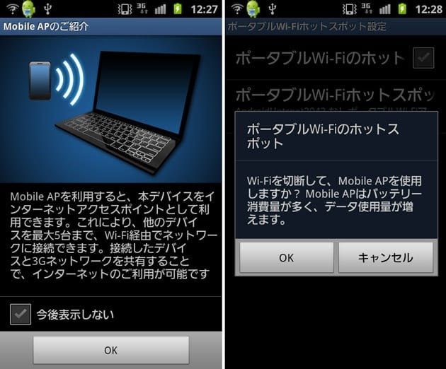 無線LAN機器とインターネット接続を共有できる「ポータブルWi-Fiホットスポット」機能も搭載