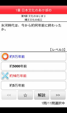 山川日本史一問一答