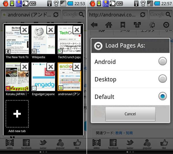 Skyfire Web Browser 4.0:タブ画面(左)ユーザエージェント切り替え画面(右)