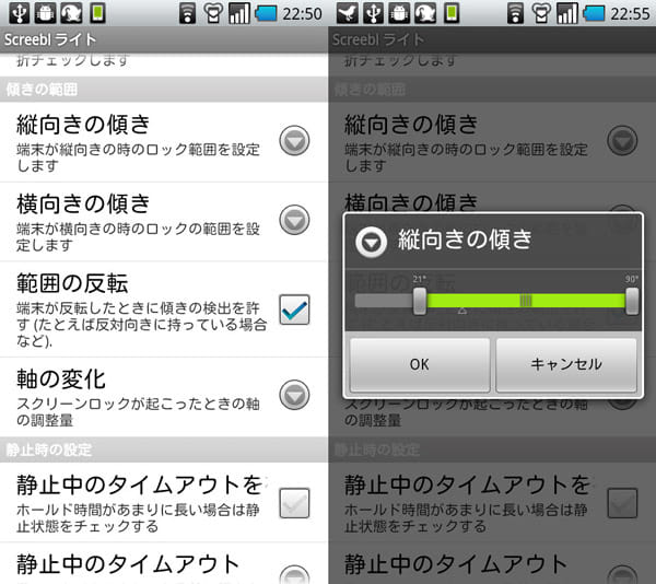 Screebl Lite - Save Power!:設定画面