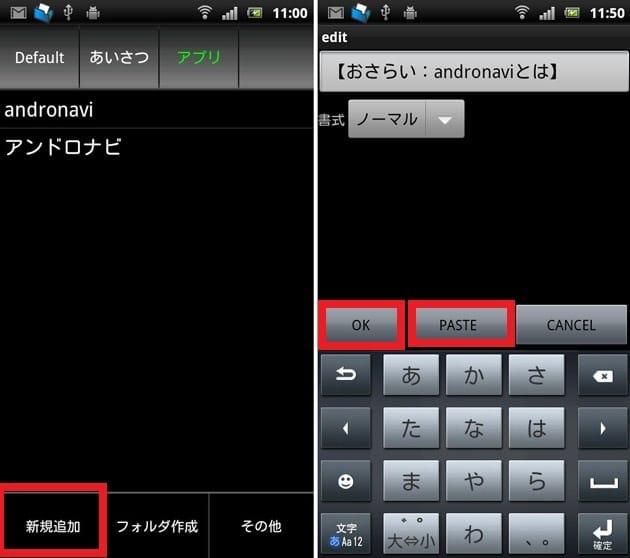 CopiPe - コピペツール 日本語版:新規追加画面で「PASTE」