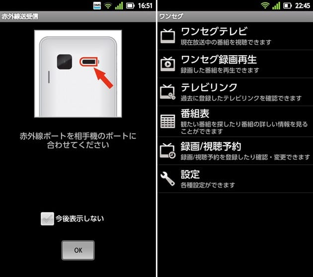 ケータイ電話でお馴染みの赤外線送受信やワンセグも使用可能