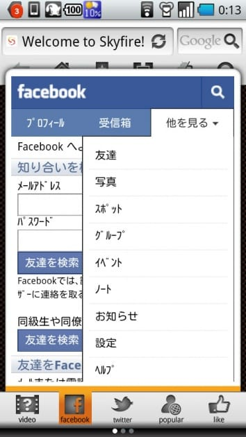 Skyfire Web Browser 4.0:Facebook画面