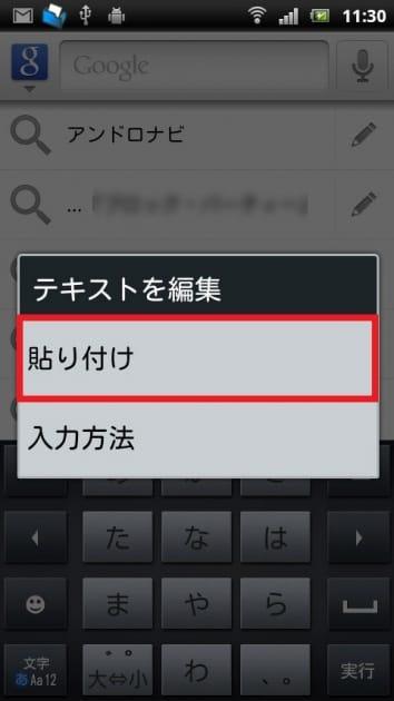 CopiPe - コピペツール 日本語版:貼り付けでコピペ
