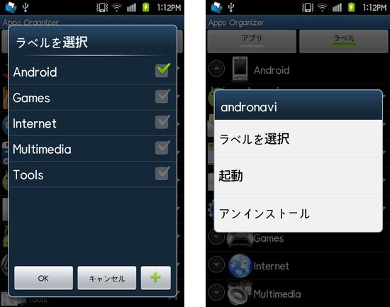 Apps Organizer:タップでラベルを設定。ロングタップでアプリを起動