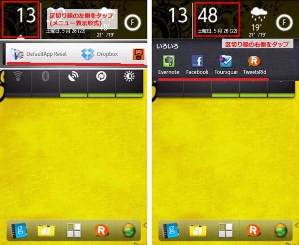 SiMi-Clock-Widget:左領域タップ(左)右領域タップ(右)