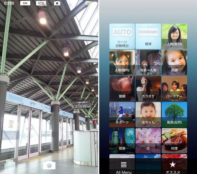 画面下のカメラアイコンがシャッターボタンとなっている。シーンモード選択は、写真付きでわかりやすい