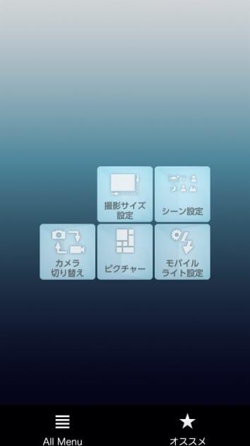 「TapFlow UI」では、よく使う項目がアイコン化されて表示