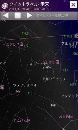 スカイマップ:時空移動で過去や未来の星空を見られる