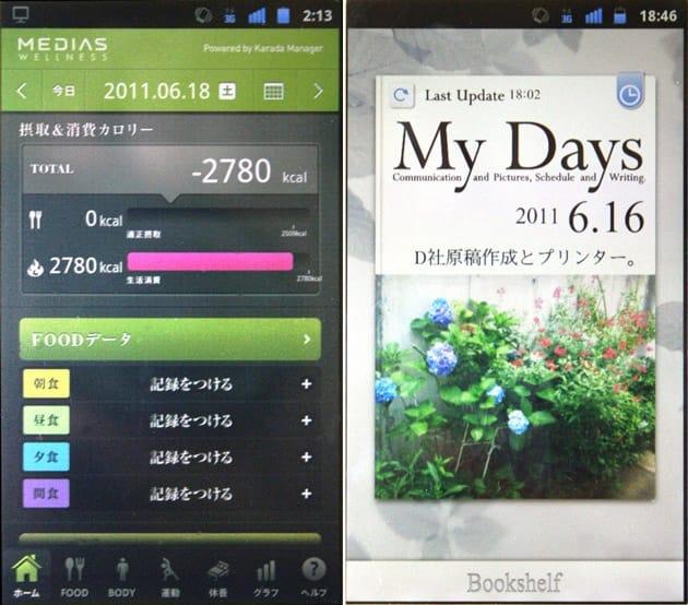 健康的な生活をサポートする『MEDIAS WELLNESS』(左)日々の生活記録を自動で収集し雑誌風にまとめる『Days』(右)