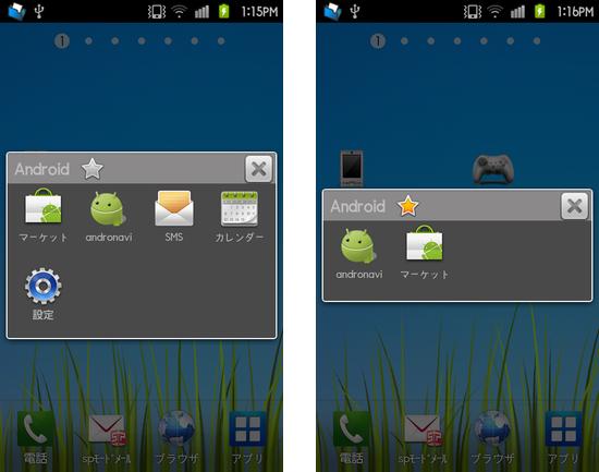 Apps Organizer:スターを付けておくと、上部のスターをタップすることでアプリをソートすることもできる