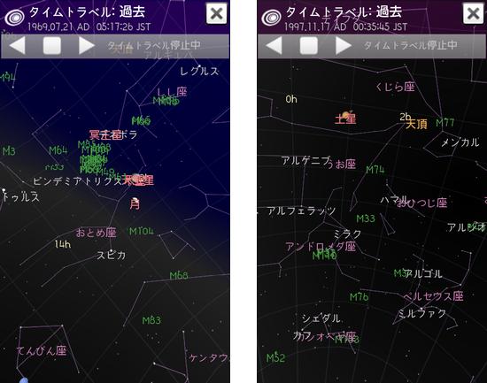 スカイマップ: 左:人類が初めて月面へ着陸した瞬間の天体の様子 右:サッカー日本代表ワールドカップ初出場を決めた瞬間の天体の様子