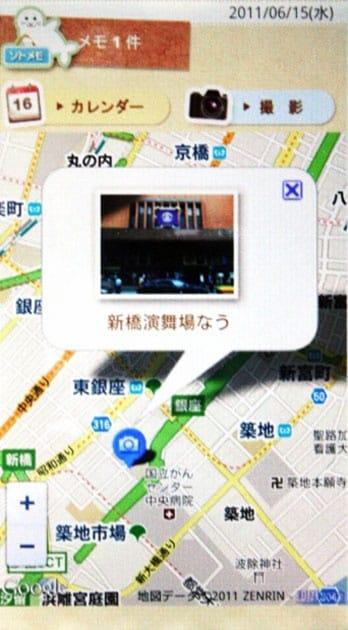 地図上に写真とメモを残せる『ソトメモ』