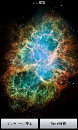 スカイマップ:ギャラリーでは星雲や銀河の画像を見ることができる
