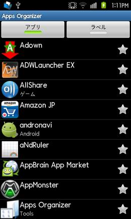 Apps Organizer:好きなテーマでラベル分け