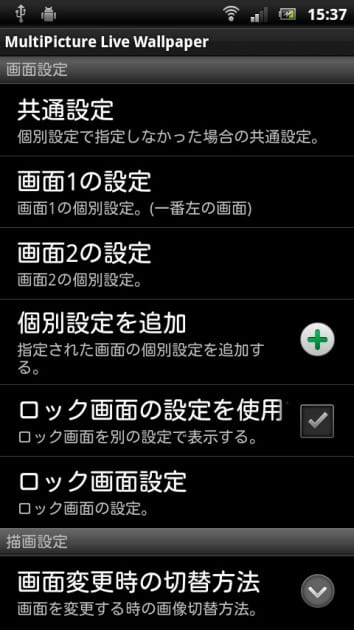 MultiPicture Live Wallpaper:画面設定