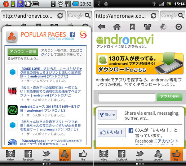 Skyfire Web Browser 4.0:popular画面(左)like画面(右)