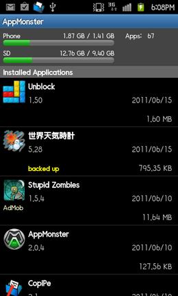 AppMonster:メイン画面