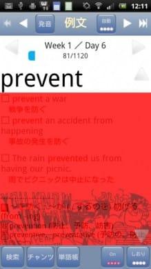 キク★英単語【初級】 for Android