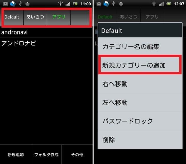CopiPe - コピペツール 日本語版:カテゴリータブの作成