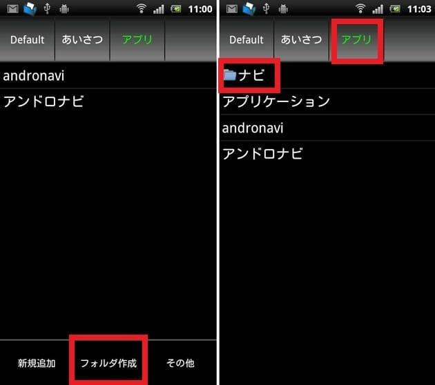 CopiPe - コピペツール 日本語版:フォルダの作成