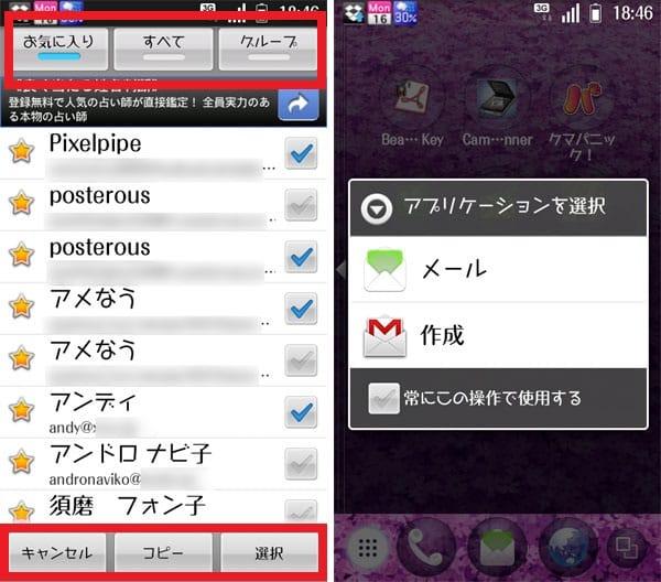 メアドピッカー 無料版:メイン画面(左)「メール」を選択(右)