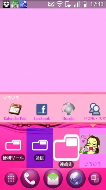 SiMi Folder Widget:ランチャーもカスタマイズ可能