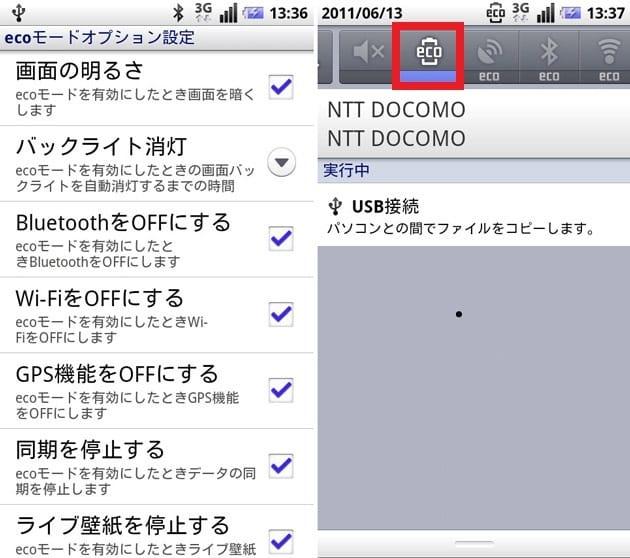 ecoモードオプション設定でecoモードをオンにした時の詳細設定(左)通知バーの「ecoモード」ボタンをオンにすれば、一括で設定したプロセスをオフにできる(右)