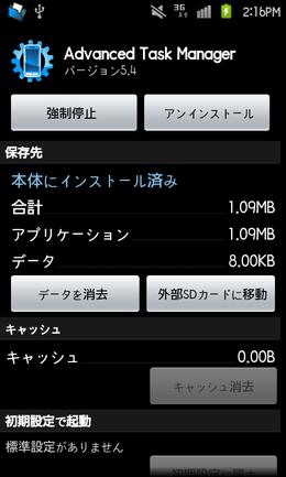AppMonster:SDカードへデータを移行