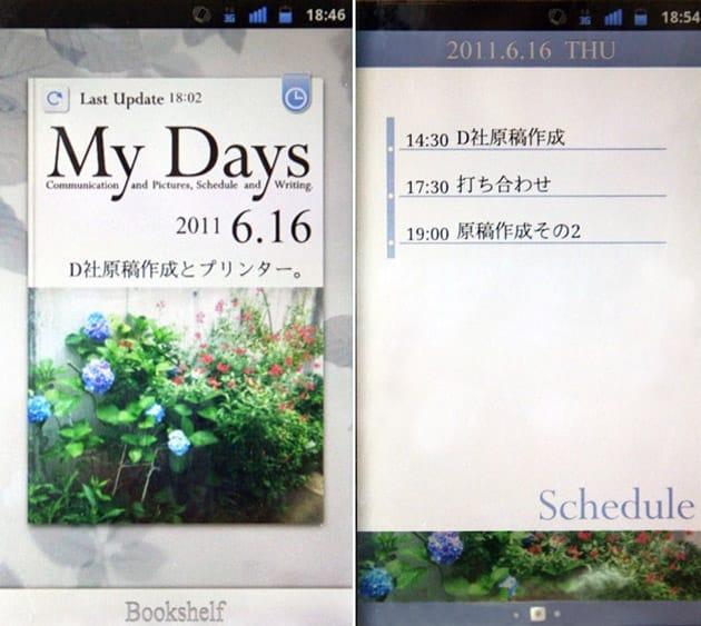 雑誌風に日々のでき事をまとめる『Days』