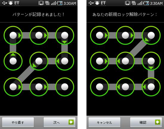 数字の2と3。0、8、9以外の数はパターンにできる