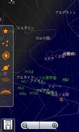 スカイマップ:端末をかざせば、どこにいても天体観測ができる