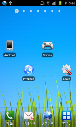 Apps Organizer:ホーム画面にラベルを貼って操作短縮